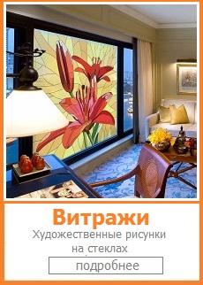 Опция Витражи.Художественные рисунки на стеклах