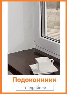 Подоконники к окнам в Курске