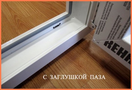 В пластиковой балконной двери трется пластиковая заглушка..