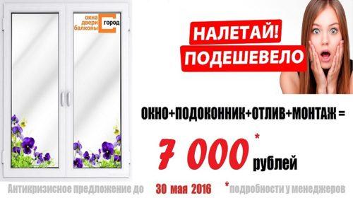 Акция антикризисное предложение окно за 7000 рублей до 30.05.2016