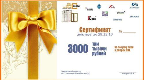 sertifikat-3000-t.r.-na-poupku-okon-i-dverej-PVH-1024×523